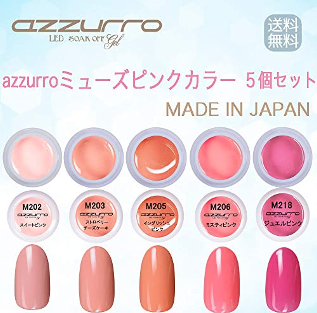 今まで乳白色ふける【送料無料】日本製 azzurro gel ミューズピンクカラージェル5個セット 春色にもかかせないマットコートとスモーキーパステルカラー