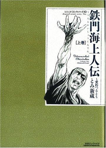 鉄門海上人伝―愛朽つるとも (上巻) (レジェンドコミックシリーズ―とみ新蔵作品 (10))