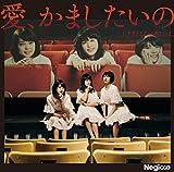 愛、かましたいの(初回限定盤A)(2CD) - Negicco