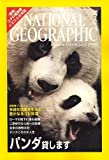 NATIONAL GEOGRAPHIC (ナショナル ジオグラフィック) 日本版 2006年 07月号 [雑誌]