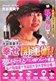 APAホテル社長元谷芙美子の幸せ開運術!