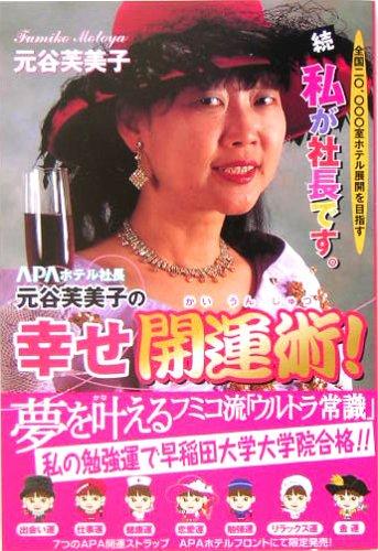 APAホテル社長 元谷芙美子の幸せ開運術!―全国20,000室ホテル展開を目指す 続・私が社長です。