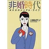 非婚時代―女たちのシングル・ライフ (朝日文庫)