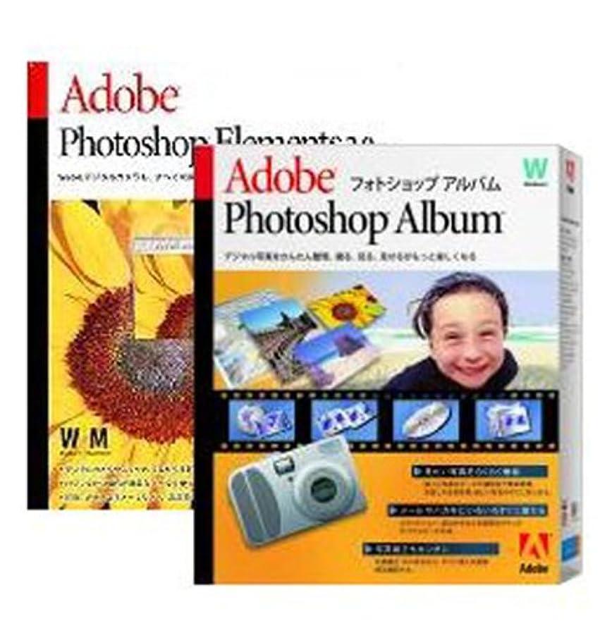 Photoshop ELEMENTS 2.0J + Photoshop ALBUM
