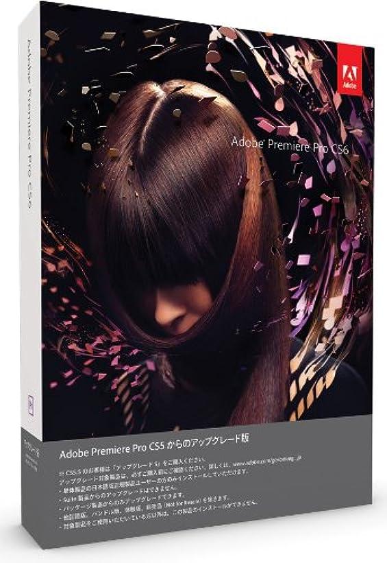 ゼロ繊細役員Adobe Premiere Pro CS6 Macintosh版 アップグレード版 (CS5ユーザー対象) (旧製品)