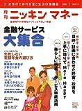 ニッキンマネー 2007年 01月号 [雑誌] 画像
