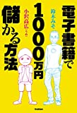 電子書籍で1000万円儲かる方法