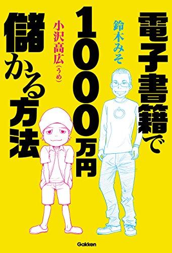 電子書籍で1000万円儲かる方法の詳細を見る