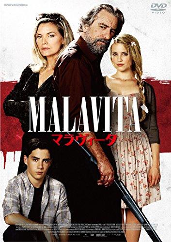 マラヴィータ スペシャル・プライス [DVD]の詳細を見る