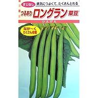 つるありいんげん 種 【 ロングラン菜豆 】 種子 小袋(約30ml)