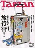 Tarzan (ターザン) 2006年 7/26号 [雑誌]