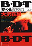 B・D・T 掟の街 (角川文庫)