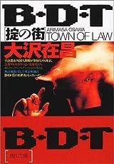 B.D.T[掟の街] (角川文庫)