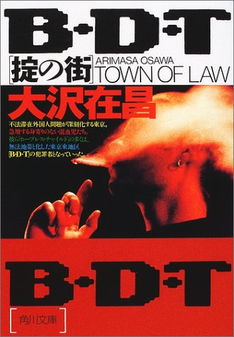 B.D.T[掟の街] (角川文庫)の詳細を見る