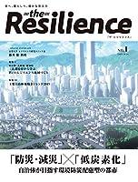 防災・減災設備機器専門誌「The Resilience」