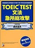 TOEIC文法 急所総攻撃