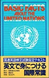 Basic facts about the United Nation (国連英検シリーズ)