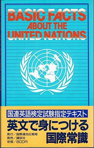 Basic facts about the United Nation (国連英検シリーズ)の詳細を見る