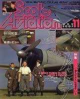 Scale Aviation (スケールアヴィエーション) 2007年 11月号 [雑誌]