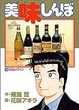 美味しんぼ (74) (ビッグコミックス)