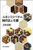 ニホンミツバチの飼育法と生態 画像