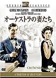 オーケストラの妻たち [DVD]