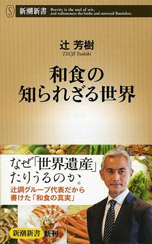和食の知られざる世界 (新潮新書)の詳細を見る