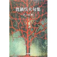 真鍋呉夫句集 (芸林21世紀文庫)
