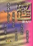 季刊怪 (第9号) (カドカワムック)