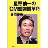 星野仙一の「GM型」常勝革命