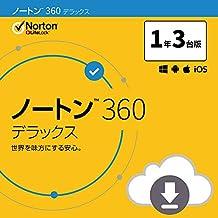 ノートン 360 デラックス セキュリティソフト(最新) 1年3台版 オンラインコード版 Win/Mac/iOS/Android対応