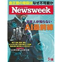 週刊ニューズウィーク日本版 「特集:日本人が知らないAI最前線」〈2017年7月18日号〉 [雑誌]