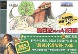 列島縦断鉄道12000kmの旅 絵日記でめぐる43日間