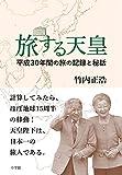 「旅する天皇: 平成30年間の旅の記録と秘話」販売ページヘ