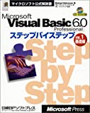 MS VISUAL BASIC 6.0 PRO ステップバイステップ VOL.1 基礎編 (マイクロソフト公式解説書) 画像