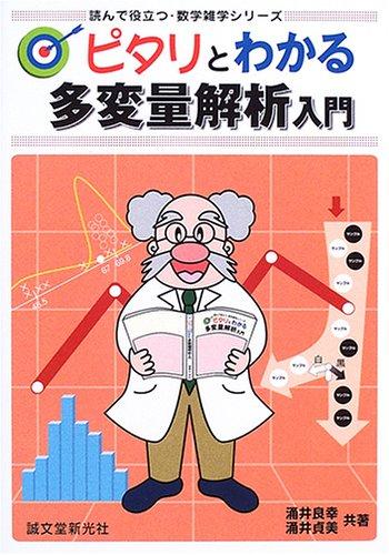 ピタリとわかる多変量解析入門 (読んで役立つ・数学雑学シリーズ)の詳細を見る