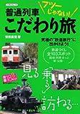 普通列車こだわり旅 (イカロス・ムック)