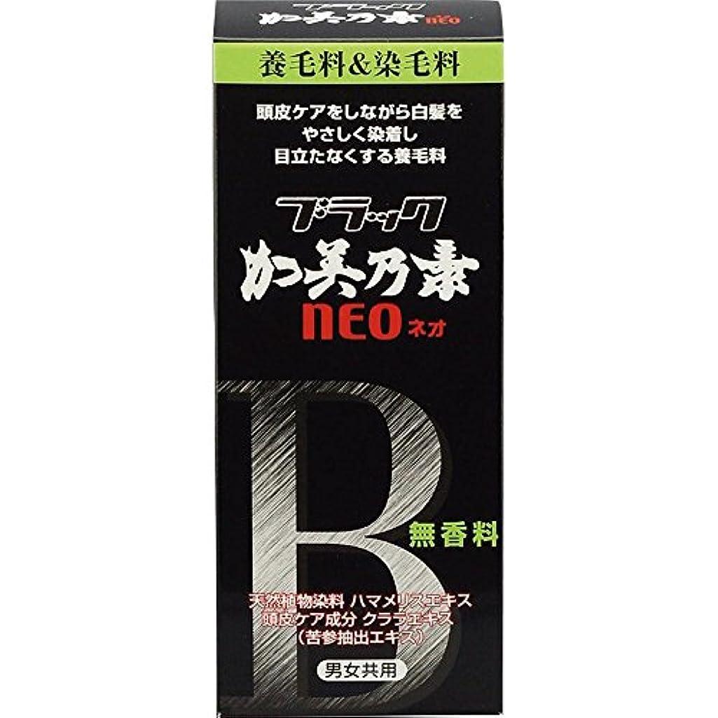 減少コンサート不満ブラック加美乃素NEO 無香料 150mL