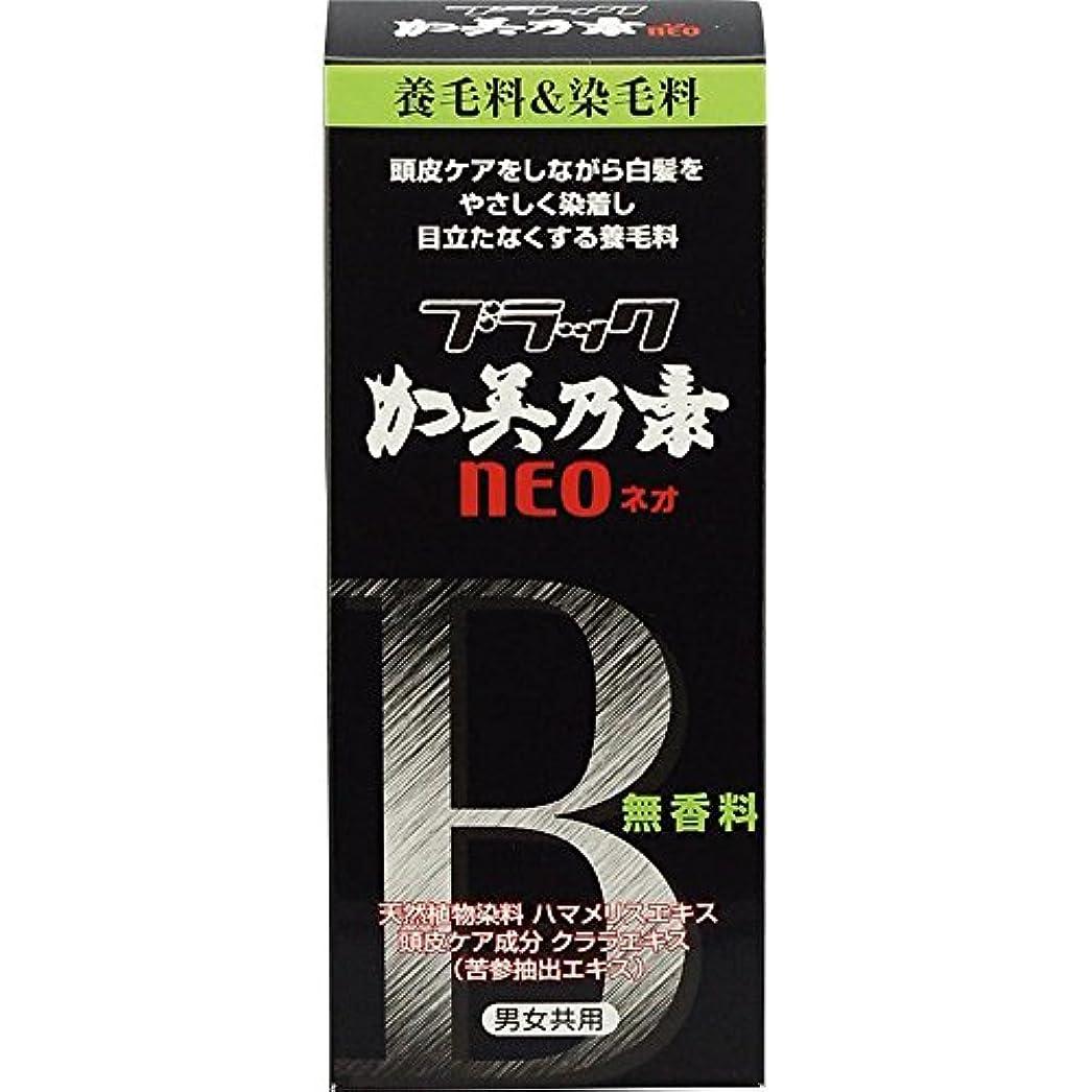 不名誉な食べる四回ブラック加美乃素NEO 無香料 150mL