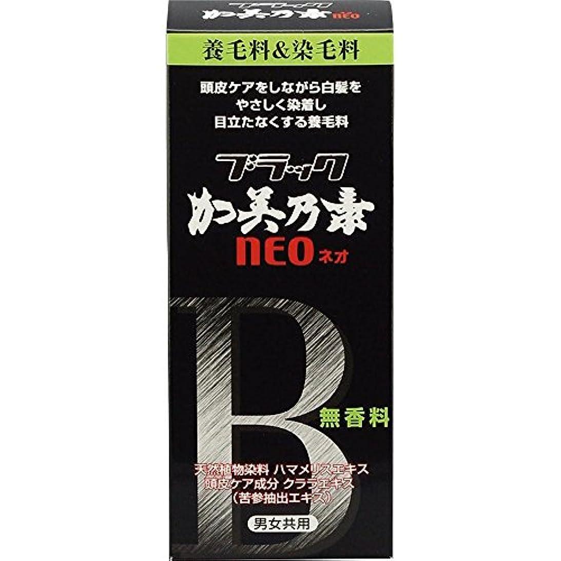近代化する自発的涙が出るブラック加美乃素NEO 無香料 150mL