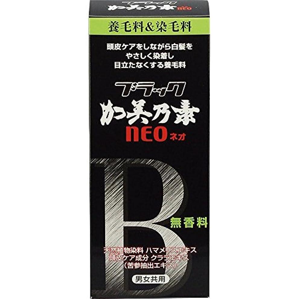 書道起きている水素ブラック加美乃素NEO 無香料 150mL