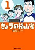 きょうの横山家 1 (MFC ジーンピクシブシリーズ)