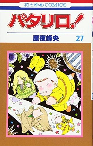 パタリロ! (第27巻) (花とゆめCOMICS (595))の詳細を見る