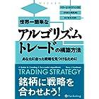 世界一簡単なアルゴリズムトレードの構築方法 (ウィザードブックシリーズ 244)