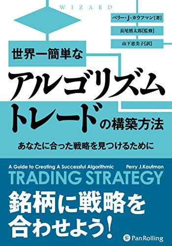 世界一簡単なアルゴリズムトレードの構築方法 (ウィザードブックシリーズ)