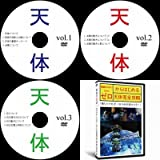 中学受験理科天体DVD3巻