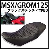 グロム(MSX125) カスタムシート TYPE:D ブラックステッチ 【MADMAX】(バイク用品/バイクパーツ) MK18-1004
