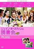 ジェイン・オースティンの読書会 コレクターズ・エディション[DVD]