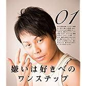 NON STYLE 井上裕介のポジティヴ男子コレクション 全4種セット
