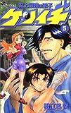 史上最強の弟子ケンイチ (5) (少年サンデーコミックス)